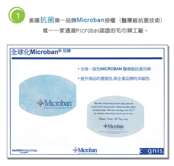 美國抗菌品牌Microban
