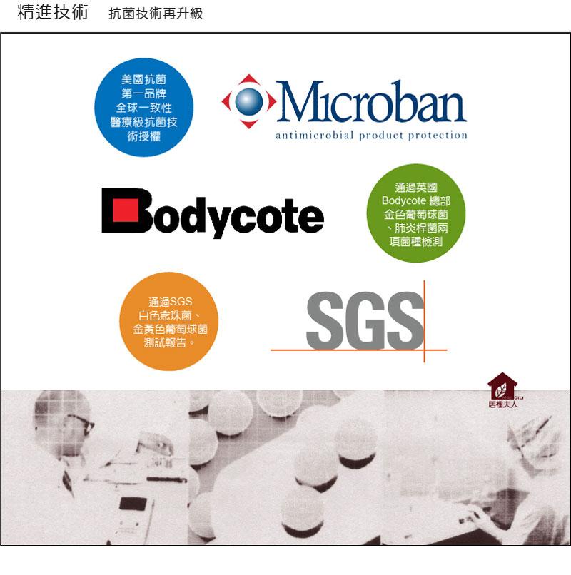 Microban,SGS,抗菌