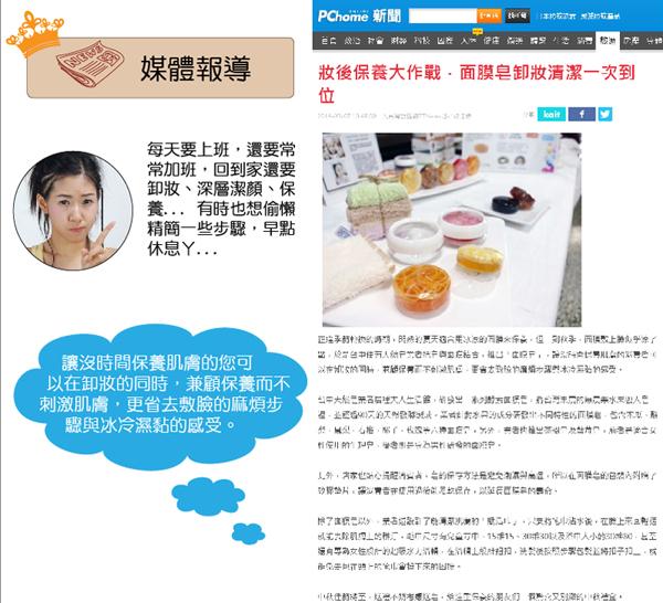 媒體報導-洗臉